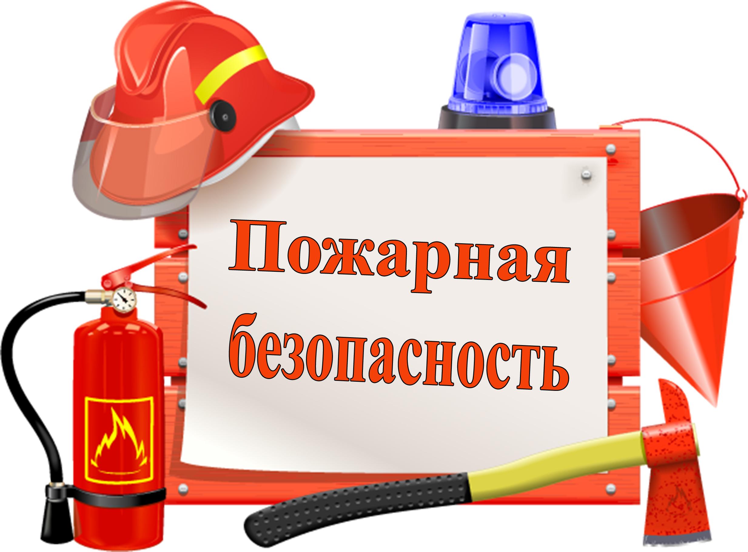 Требования к пожарной безопасности